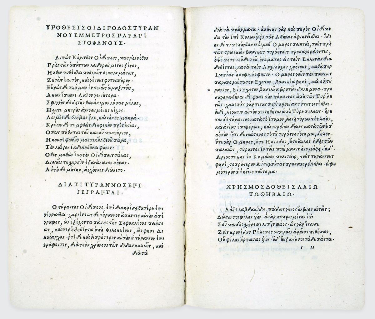 sofocle-1502-manuzio