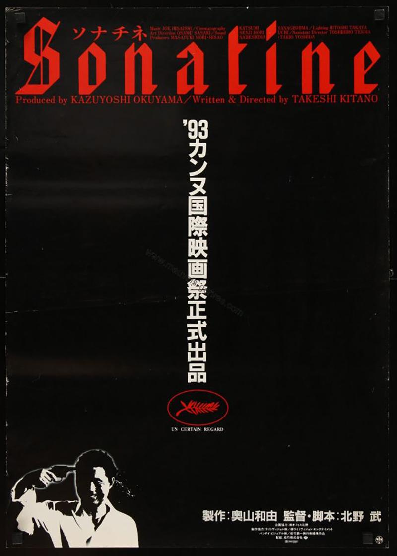 sonatine-japanese-movie-poster-93-beat-takeshi-kitano